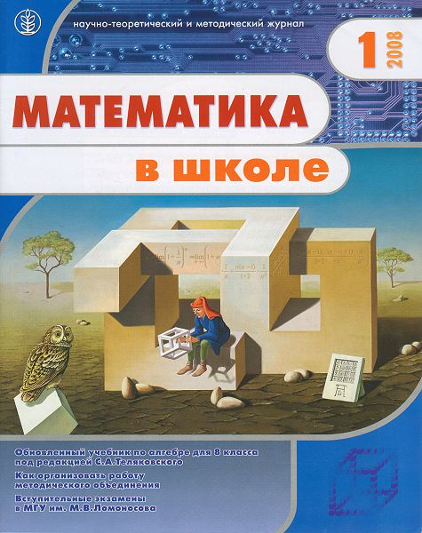 Mathematics at School cover
